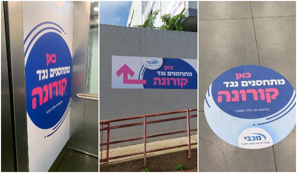 Vaccinatielocatie in Israël voorzien van opvallende signing